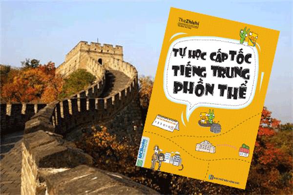 Sách Tự học cấp tốc tiếng Trung phồn thể